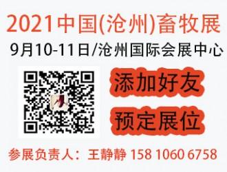 中国沧州畜牧产业展览会