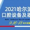2021哈尔滨·东北亚口腔设备及器材展览会