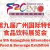 2021广州特色食品饮料展,中食展