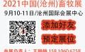 邀请参加中国,沧州,畜牧产业展览会的通知河北畜牧会
