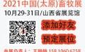 邀请参加中国,太原,畜牧产业展览会的通知山西畜牧会