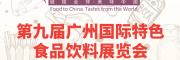 2021广州国际特色食品展