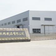 安平金属丝网制品厂