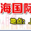 2021上海国际健康展