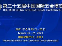 2021上海五金展,上海五金博览会
