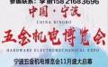 2021宁波五金展,宁波五金博览会