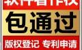 深圳软件著作权申报,专业办理软件著作权