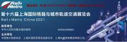 2021第十六届上海国际轨道交通展览会-智慧轨道交通全球平台