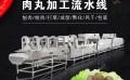 广东江西大型牛肉丸机器设备生产厂家