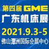 2021,第四届,GME广东机床展