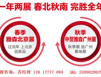 2022年北京雅森汽车用品展时间,地点