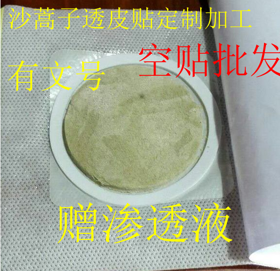 沙蒿子饼_副本