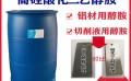 三乙醇胺替代剂 高硅酸化三乙醇胺 铝材缓蚀剂 保护铝材不变色