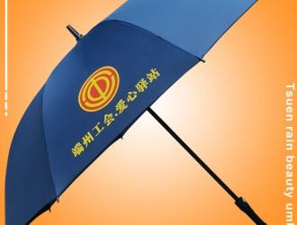 广州雨伞厂,端州工会高尔夫伞,荃雨美制伞厂