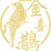 金喜鹊餐饮管理有限公司