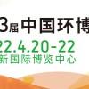 2022上海环博会供水设备展-泵阀管道展-污水处理展膜处理展
