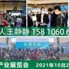 2021中国山西畜牧展,太原畜牧产业展览会-参展咨询