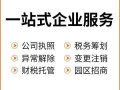 天津市河北区西青区记账报税企业资质照津沽棒财税