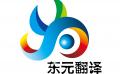 工程投标文件翻译公司哪家好?