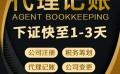 上海资成财务咨询,财税小知识1