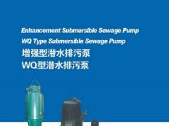 南京蓝深制泵集团WQ100-13-7,5潜水电泵