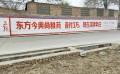 河南郑州墙体广告与品牌调性很搭