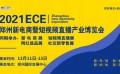 2021郑州社交电商暨网红选品博览会