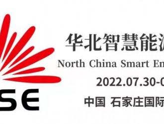 英尚利华-河北太阳能技术展览会,国内新能源政策资讯