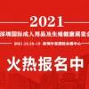 2021深圳广东生殖健康展会