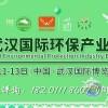 中国环保展,2021年湖北武汉环保产业博览会11月举办