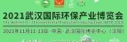 中国环境展,2021年湖北武汉环境监测仪器博览会