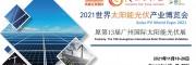 2021广东太阳能光伏产业博览会第13届广州太阳能发电展