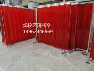 供应PVC遮弧光板,遮焊光门帘,电焊隔断屏