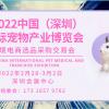 2022中国深圳国际宠物产业博览会