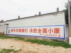 鹤壁喷字墙体广告点亮品牌为梦出发