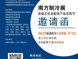 2022中国南方暖通制冷展