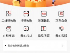 聚合收款软件开发贴牌定制app