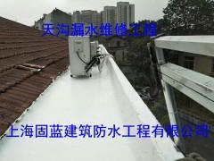 天沟渗漏水维修,防水补漏公司固蓝建筑修缮