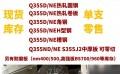 Q355NE耐低温圆钢可用于M57地脚螺栓等零件毛坯